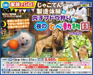 夜の動物園バスツアー中予発便