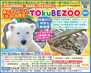 休園日の特別な動物園「TOkuBEZOO」